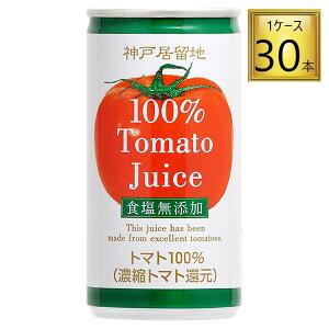 富永貿易神戸居留地 完熟トマトジュース 食塩無添加 缶 185mlx30本【1ケース】