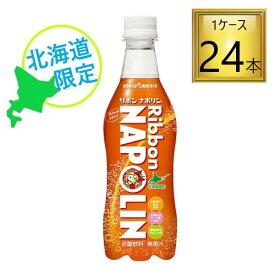 【北海道】ポッカサッポロ Ribbon ナポリン 455ml×24本