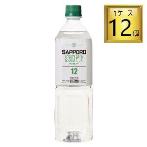 サッポロ酒精 12度 サッポロソフト ペットボトル 900mlx12本【1ケース】