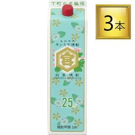 宮崎本店 25 甲類焼酎 キンミヤ焼酎 紙パック 1.8Lx3本