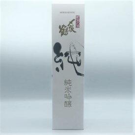 【なくなり次第終了】宮尾酒造 純米吟醸 〆張鶴 純 1.8L