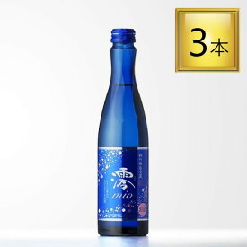 宝酒造 松竹梅 白壁蔵 澪 スパークリング 300ml×3本【12本まで同一送料】クール便にて配送致します。