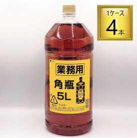 サントリー ウイスキー 角瓶 業務用PET 5L 4本(1ケース)セット