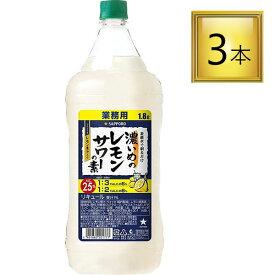 サッポロ 濃いめのレモンサワーの素 コンクPET 1.8L ×3本【同一規格6本まで同梱可能】