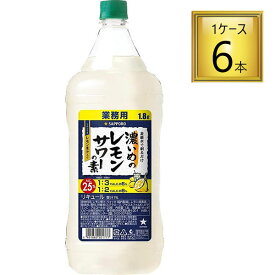 サッポロ 濃いめのレモンサワーの素 コンクPET 1.8L ×6本【同一規格6本まで同梱可能】