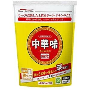 味の素 中華味 顆粒 袋1kg