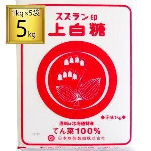 スズラン印 上白糖 5kg(1kg×5袋)