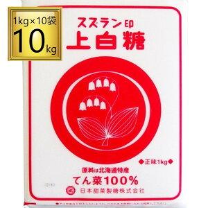 スズラン印 上白糖 10kg(1kg×10袋)