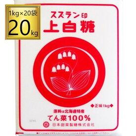 スズラン印 上白糖 20kg(1kg×20袋)
