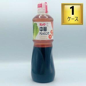 キューピー 中華ドレッシング 1L×9本【 1ケース】