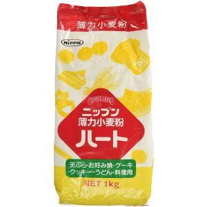 日本製粉 薄力小麦粉 ハート 1kg ニップン