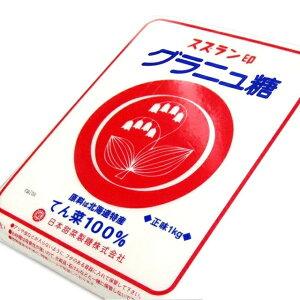 【ポイント最大31倍★】1/15(日)全品5倍スズラン印 グラニュー糖 1kg