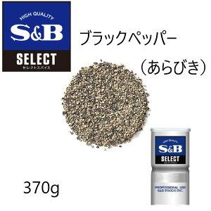 S&B(エスビー) セレクト ブラックペッパー(あらびき) L缶370g