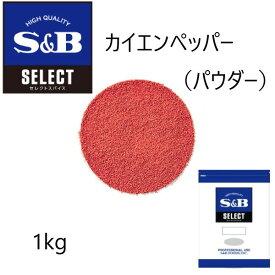 S&B(エスビー)セレクト カイエンペッパー(パウダー) 袋1kg