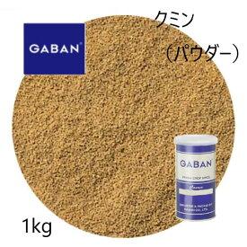 ギャバン(GYABAN)クミンパウダー1kg