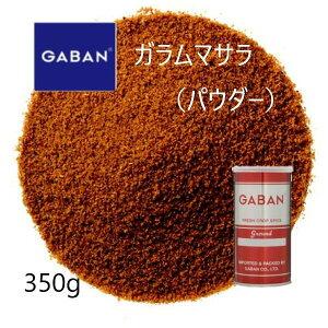 〇ギャバン(GYABAN)ガラムマサラ パウダー350g