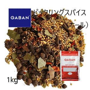 ギャバン(GYABAN)ピックリングスパイス ホール1kg