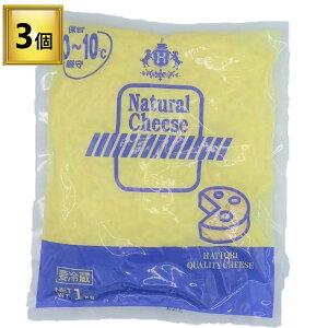 【送料無料】【冷蔵】ミックスチーズ 1kgx3個【パン材料・とろけるチーズ・ピザチーズ・ピザ・グラタン・トッピング・大容量・業務用】