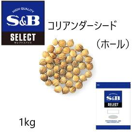 S&B(エスビー)セレクト コリアンダーシード(ホール)袋1kg