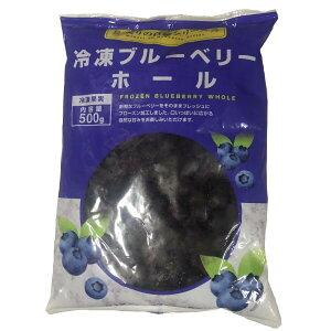 【冷凍】ウィズメタックフーズ 冷凍ブルーベリー 500g