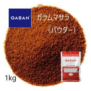 〇ギャバン(GYABAN)ガラムマサラ パウダー1kg