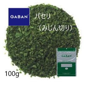 ギャバン(GYABAN)パセリ みじん切り100g