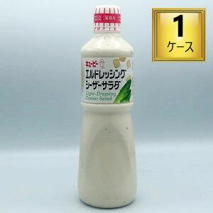 キューピー エルドレッシングシーザーサラダ 1L×9本【1ケース】