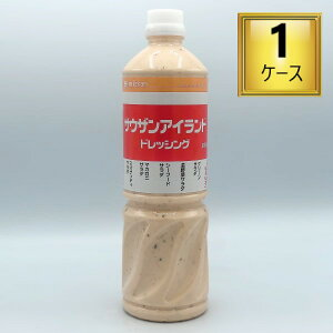 ミツカン サウザンアイランドドレッシング 1L×8本【1ケース】