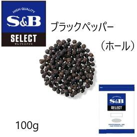 S&B(エスビー)セレクト ブラックペッパー(ホール) 袋100g