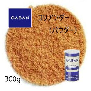 ギャバン(GYABANコリアンダー パウダー300g