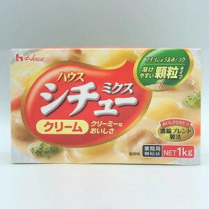 ハウス食品 シチューミクス クリーム 業務用 1kg