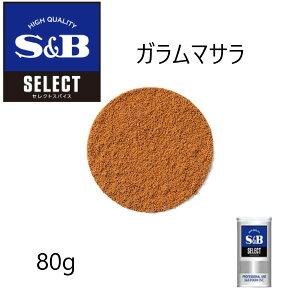 S&B(エスビー)セレクト ガラムマサラ(パウダー)S缶80g