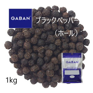 〇ギャバン(GYABAN)ブラックペッパー ホール1kg