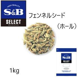 S&B(エスビー) セレクト フェンネルシード ホール 袋1kg