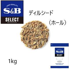 〇 S&B(エスビー)セレクト ディルシード(ホール) 袋1kg