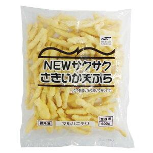 【冷凍】マロハニチロサクサクさきいか天ぷら500g