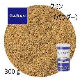 ギャバン(GYABAN)クミンパウダー300g