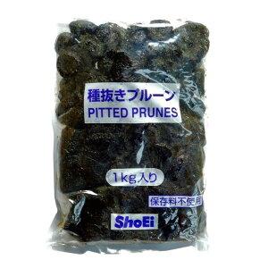 【冷蔵】正栄 種抜きプルーン 業務用 1kg