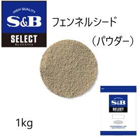 〇 S&B(エスビー)セレクト フェンネルシード(パウダー)袋1kg
