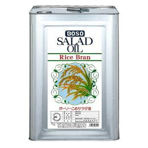 ボーソー油脂 米サラダ油 缶 16.5kg