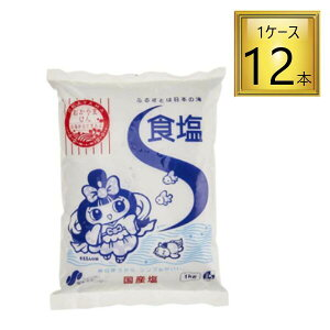 塩事業センター 食塩 1kg×12袋
