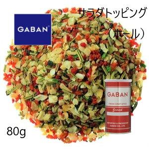 ギャバン(GYABAN) サラダトッピング ホール80kg