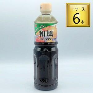 リケン 野菜いっぱい 和風ドレッシング 1L×6本【1ケース】