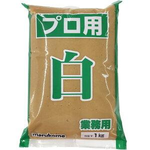 【ポイント最大30.5倍★】5/10(日)全品5倍マルコメプロ用 白 (業務用味噌)1kg