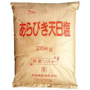 塩事業センター あらびき天日塩(原塩)25kg
