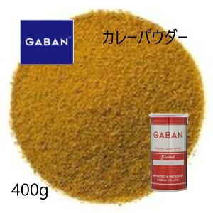 ギャバン(GYABAN)カレーパウダー400g