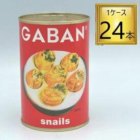 ギャバン エスカルゴ 36匹 4号缶24缶入り【1ケース】