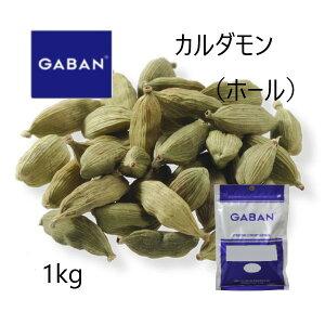 ギャバン(GYABAN)カルダモン ホール1kg
