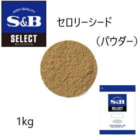 S&B(エスビー)セレクト セロリーシード(パウダー) 袋1kg