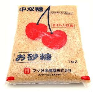 【ポイント最大26倍★8/1】楽天カード※要エントリー フジ日本精糖 さくらんぼ印 中双糖 1kg×10袋